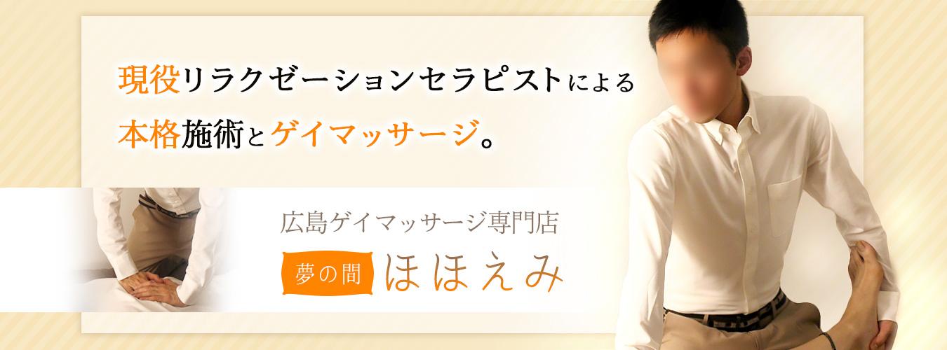 広島ゲイマッサージ夢の間ほほえみ|宮原孝介(ミヤハラコウスケ)